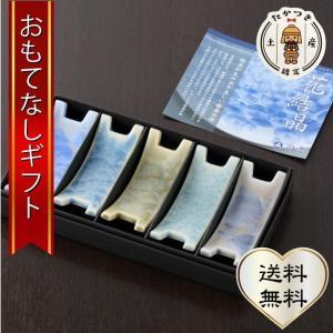 おもてなしギフト 箸置き 高槻城おもてなし箸置き台5色セット  omotenashigift