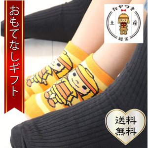 おもてなしギフト ペア靴下 大阪府高槻の(株)エスティーが作った地元マスコットのペア靴下(家族セット)|omotenashigift