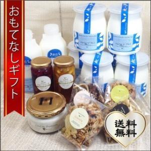 おもてなしギフト ヨーグルト 高山牛乳と厳選した乳酸菌からできたCOWCOWヨーグルトのファミリーお楽しみセット|omotenashigift