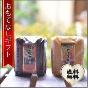 おもてなしギフト 味噌2kgセット 飛騨高山で90年 香り、味、やすらぎをお届けする糀屋柴田春次商店のプレミアム味噌|omotenashigift
