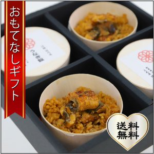 おもてなしギフト うなぎの蒲焼 中津川宿の老舗 上見屋の特製わっぱに入った割烹わっぱ うなぎ、牛しぐれ、栗おこわ、山菜とり 4個入り|omotenashigift
