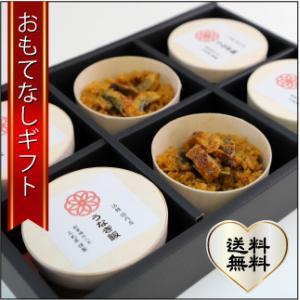 おもてなしギフト うなぎの蒲焼 中津川宿の老舗 上見屋の特製わっぱに入った割烹わっぱ うなぎ、牛しぐれ、栗おこわ、山菜とり、鮎、鶏ごぼう 6個入り|omotenashigift