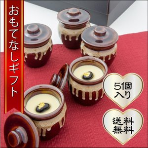 おもてなしギフト 岐阜プリン〜Premium〜プレミアム 中津川宿 の老舗 日本料理店 上見屋 の和食料理人が作る工芸品のようなプリン 5個入り|omotenashigift