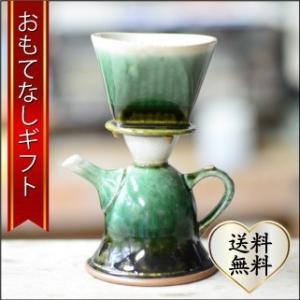 おもてなしギフト 織部焼 土岐の隆月窯の伝統工芸士 陶工 土田育弘が作るうつろひ織部のコーヒーメーカー 他ではできない逸品です|omotenashigift