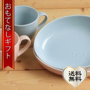 おもてなしギフト 名入れ色どりを揃えた食器 サチスタイルオリジナルの柔らかカラーの名入れ食器セットA |omotenashigift