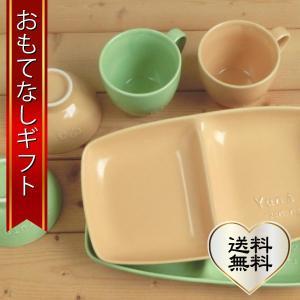おもてなしギフト 名入れ色どりを揃えた食器 サチスタイルオリジナルの柔らかカラーの名入れ食器セットB|omotenashigift