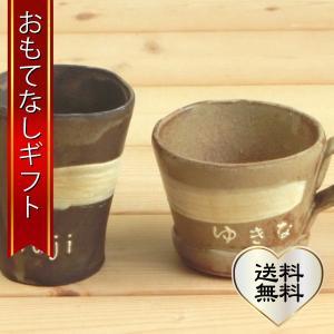 おもてなしギフト 名入れペアカップ お二人で別々のカップを選ぶことができます ひとつ一つ手で作っています|omotenashigift