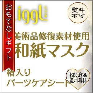 おもてなしギフト 化粧和紙 土佐和紙で美しく 和紙マスクで女性が嬉しいオリジナルの肌ケアをお届けする(LiggL)セット(お試しセット)|omotenashigift