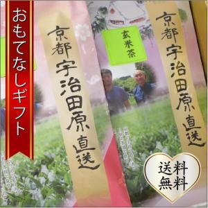 おもてなしギフト 宇治茶 宇治田原町の浅田園のストレート茶の飲み比べ2本セット(ごこう、玄米茶) omotenashigift