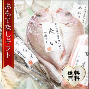 おもてなしギフト 干物詰合せ 富山県魚津の朝野商店の魚市場でセリ、加工して届ける旬の紅白干物セット(竹)|omotenashigift