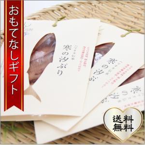 おもてなしギフト 汐ブリ 富山県魚津市で約70年の歴史のある干物のハマオカがお届けする 生ハムのような寒の汐ぶりスライスセット|omotenashigift
