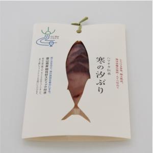 おもてなしギフト 汐ブリ 富山県魚津市で約70年の歴史のある干物のハマオカがお届けする 生ハムのような寒の汐ぶりスライスセット|omotenashigift|04