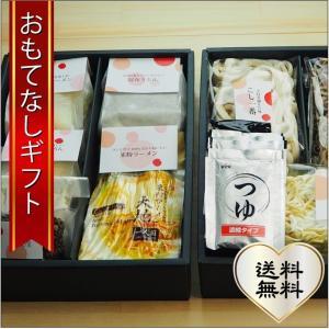 おもてなしギフト 米粉ラーメン 昭和20年創業の魚津のこだわり麺屋 石川製麺の麺は楽しい 毎日麺を食べる嬉しい詰合せ|omotenashigift