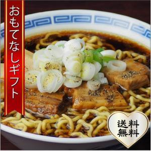 おもてなしギフト ラーメン 昭和20年創業の魚津のこだわり麺屋 石川製麺の越中富山ブラックラーメン 4人前セット|omotenashigift