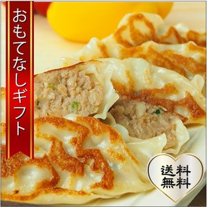 おもてなしギフト ぎょうざ 昭和20年創業の魚津のこだわり麺屋 石川製麺が作る 工場直送の大きな餃子セット(24粒入り)|omotenashigift