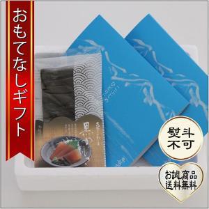 おもてなしギフト 昆布じめ 創業40年の歴史の富山県魚津のかねみつの昆布じめ刺し身 お試しセット|omotenashigift