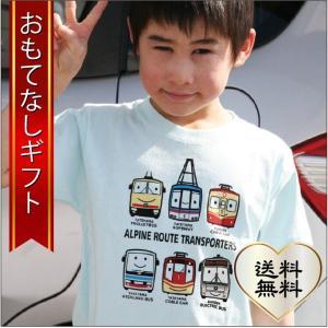 おもてなしギフト Tシャツ 立山の玄関 富山県魚津から届ける未来のアルピニストのためのアルペンルート乗物Tシャツ|omotenashigift