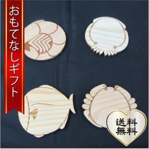 おもてなしギフト コースター 富山県新川地区で育ったスギで作った新川森林組合がお届けするコースターセット|omotenashigift