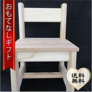 おもてなしギフト 子供用椅子 富山県新川地区で育ったスギで作った新川森林組合がお届けする子供用椅子|omotenashigift