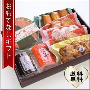 おもてなしギフト 細工かまぼこ 魚津の尾崎かまぼこ館オリジナルのかまぼこ詰め合わせセット|omotenashigift