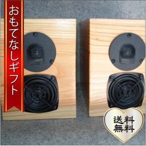 おもてなしギフト スピーカー 富山県魚津市のスピーカーメーカー ソリューションラボRの心地よい低音を再生するマジックスピーカー(BRICK・SUGI)|omotenashigift