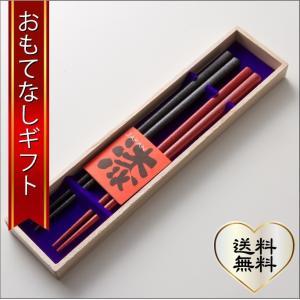 おもてなしギフト 夫婦箸 魚津漆器の唯一がお店 鷹休漆器店の漆器で作ったすべらない御箸(夫婦箸 2膳入)|omotenashigift