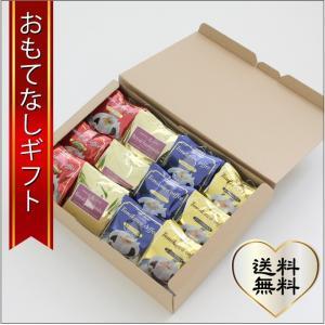 おもてなしギフト コーヒー豆 富山県魚津の毎日焙煎するとみかわ珈琲のドリップコーヒーパックセット(A1)|omotenashigift