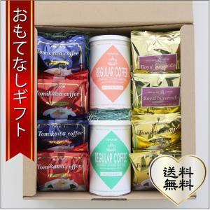 おもてなしギフト コーヒー豆 富山県魚津の毎日焙煎するとみかわ珈琲のドリップコーヒーパックとコーヒー豆のセット(A2)|omotenashigift