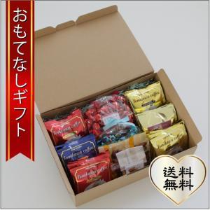 おもてなしギフト コーヒー豆 富山県魚津の毎日焙煎するとみかわ珈琲のドリップコーヒーパックとチョコ&アーモンドセット(A3)|omotenashigift