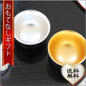 おもてなしギフト 祝いぐい呑 魚津漆器の職人が作る金彩、銀彩をふんだんに使ったお祝い用ぐい呑 金銀セット|omotenashigift
