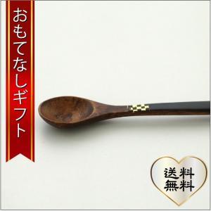 おもてなしギフト ベビースプーン 魚津漆器の職人が作るお食い初めスプーン 指物師、塗り師、金箔工芸士が結集した逸品|omotenashigift