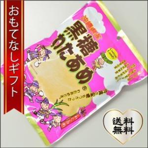 おもてなしギフト 沖縄県産うーじの黒糖わたあめ ケース販売 omotenashigift