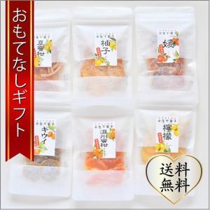 おもてなしギフト ドライフルーツ 愛媛県産もぎたて果実 半生干菓子セット