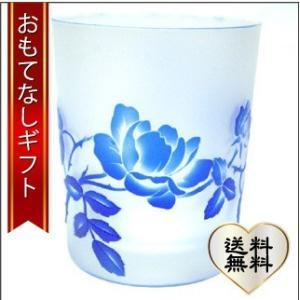 おもてなしギフト 被せガラス ロックグラス 瑠璃色|omotenashigift