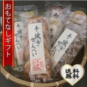 おもてなしギフト 老舗せんべい店 車貴仙の人気の素焼きが入ったこだわり煎餅セット(A)|omotenashigift