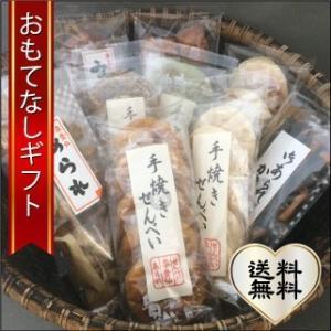 おもてなしギフト 老舗せんべい店 車貴仙の人気の素焼きが入ったこだわり煎餅とあられおかきセット(B)|omotenashigift