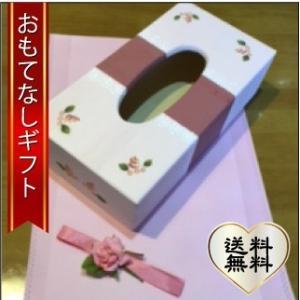 おもてなしギフト ミニバラとレース柄のティッシュBOX(大)|omotenashigift
