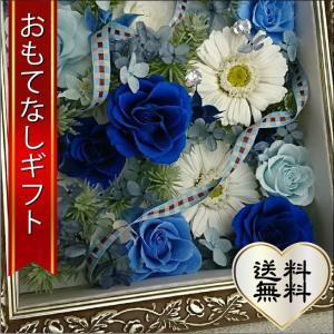 おもてなしギフト アートフラワー 山形のフラワーショップjujuのアートフラワー フレームに入った立体的なお花ギフト|omotenashigift