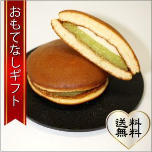 おもてなしギフト どらやき 山形のかすり家本店のずんだバターどら焼き|omotenashigift