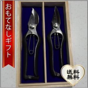 おもてなしギフト 剪定鋏 山形打刃物 工藤製鋏所の山形伝統工芸品の剪定鋏(7吋)と剪定芽切鋏(7吋)のセット|omotenashigift