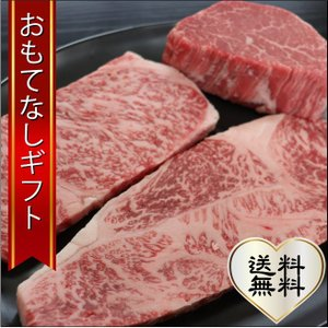 おもてなしギフト 山形牛 山形の老舗 中島商店の山形牛のヒレ、サーロイン、リブロースステーキの食べ比べ|omotenashigift