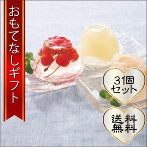 おもてなしギフト フルーツゼリー 蔵王ファクトリーがお届けする山形のフルーツを使ったゼリーの詰め合わせ(3個入り)|omotenashigift
