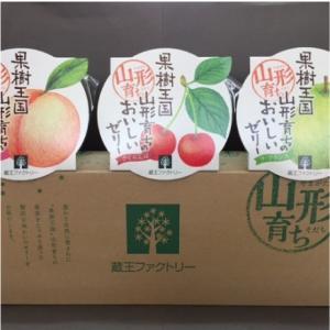 おもてなしギフト フルーツゼリー 蔵王ファクトリーがお届けする山形のフルーツを使ったゼリーの詰め合わせ(3個入り)|omotenashigift|02