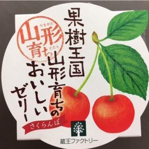 おもてなしギフト フルーツゼリー 蔵王ファクトリーがお届けする山形のフルーツを使ったゼリーの詰め合わせ(3個入り)|omotenashigift|03