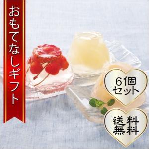 おもてなしギフト フルーツゼリー 蔵王ファクトリーがお届けする山形のフルーツを使ったゼリーの詰め合わせ(6個入り)|omotenashigift