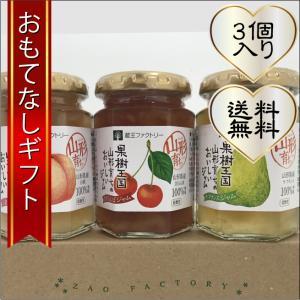 おもてなしギフト フルーツジャム 蔵王ファクトリーがお届けする山形のフルーツを使ったジャムの詰め合わせ(3個入り)|omotenashigift