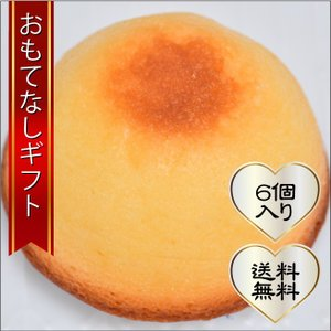 おもてなしギフト マドレーヌ 横浜のコラシオンの人気商品 さぶやまマドレーヌ 相武山小学校の創立記念菓子として作って大評判(6個入)|omotenashigift