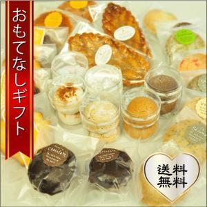 おもてなしギフト 焼き菓子セット 横浜のコラシオンの焼き菓子の詰め合わせセット|omotenashigift
