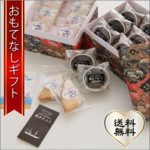 おもてなしギフト 洋菓子 横須賀の小さくて可愛い洋菓子店カシュ.カシュが作った焼きチョコとクッキーの2段箱アソート(A)|omotenashigift