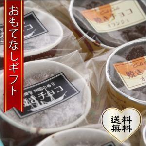 おもてなしギフト 洋菓子 横須賀の小さくて可愛い洋菓子店が作った焼きチョコとオランジュ|omotenashigift